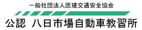 社団法人匝瑳交通安全協会八日市場自動車教習所